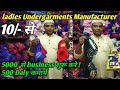 ladies undergarments manufacturers  || ladies undergarments wholesaler  ||