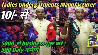 ladies undergarments manufacturers  || ladies undergarments wholesaler  ||