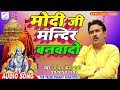 Download मोदी जी मन्दिर बनवा दो # Modi Ji Mandir Banwa Do # संजय फैजाबादी # New  Song # Supriya Music MP3 song and Music Video