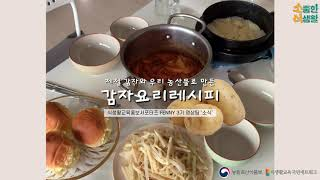 제철 감자를 활용한 요리레시피