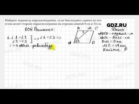 № 806 - Геометрия 8 класс Мерзляк