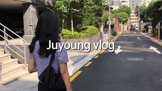 [Juyoung vlog] 출근하고 강의듣고 홈 베이킹…
