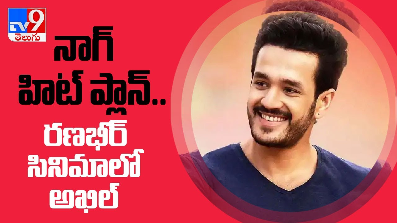 Download Akhil Akkineni 'fully pumped' to start film with Surender Reddy - TV9