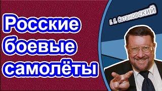 Евгений Сатановский & Михаил Ходарёнок: Российские боевые самолёты.