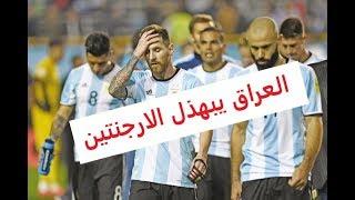 منتخب العراق يفوز على الارجنتين بعشرة لاعبين