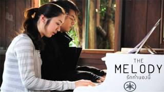 รักที่ไม่มีคำว่ารัก - OST.THE MELODY [Full Song+Lyrics]