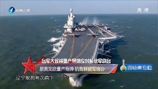 《东南军情》台军大规模量产导弹应对解放军绕台 20190203