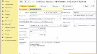 Заповнення платіжного доручення в програмі 1С:Упрощенка 8 - 1С:Навчальний центр №1