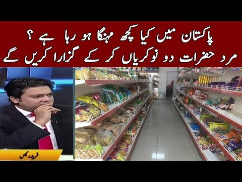 Impact of Bad Economy of Pakistan on Normal man | Jamhoor | 18 October 2017 | Neo News