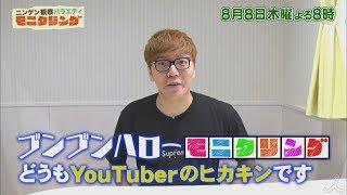 『モニタリング』8/8(木) 原西ヒカキン☆ゴリラコラボSP!!【TBS】