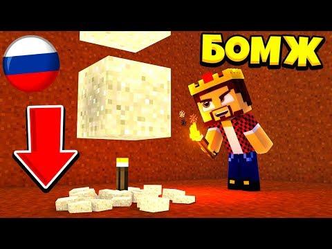 НОВЫЙ ПЛАН ПОБЕГА! ВЫЖИВАНИЕ БОМЖА В РОССИИ #242! МАЙНКРАФТ