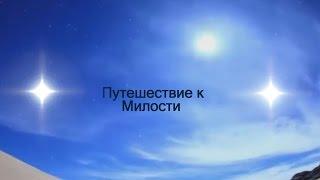 видео Молитвы перед путешествием | Православные паломничества