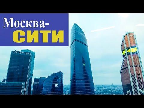 Москва-Сити. Смотровая площадка башни Империя.