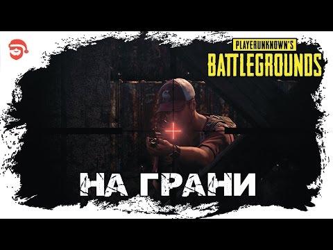 На грани [Playerunknowns Battlegrounds]