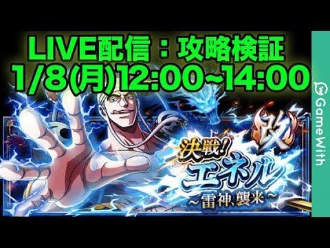 【LIVE】決戦エネル「改」3タイプ限定クエスト攻略【トレクル/OPTC】