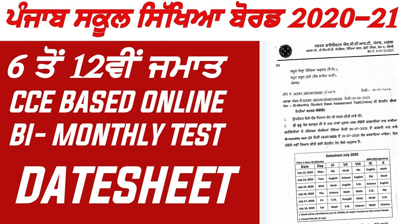 PSEB 10TH 12TH | ONLINE EXAMS | 6TH 7TH 8TH 9TH 11TH ALSO ONLINE EXAMS | BIG UPDATE | PSEB 2020