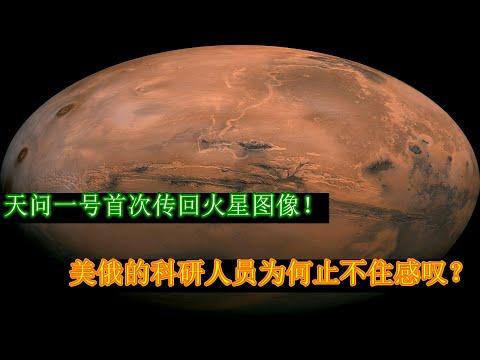 天問一號首次傳回火星圖像,美國人為何止不住感嘆?從未有人幹過【一號哨所】