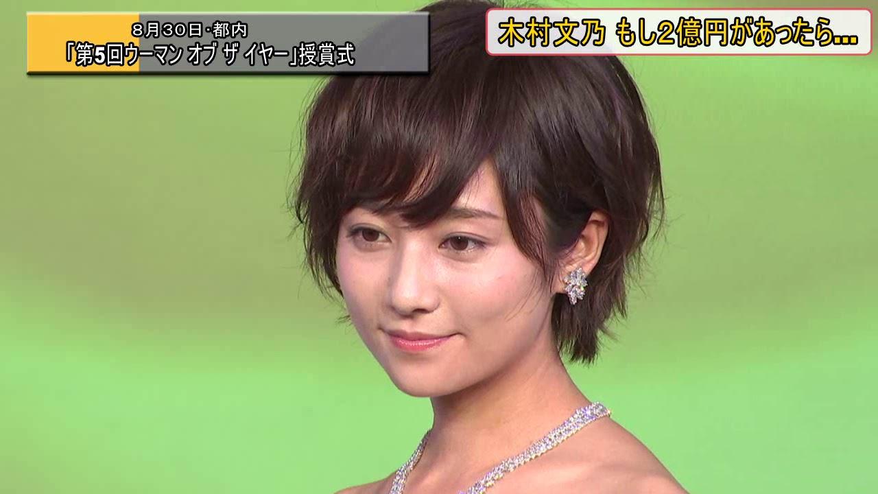木村文乃「2億円あったらマンション買います!」