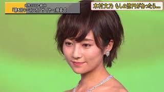 女優の木村文乃さんが30日、都内で行われた、ジュエリー業界が選ぶ『第5...