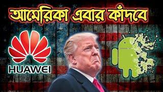 হেরে গেলো Google | Huawei war | Huawei vs America | Google in Trouble | Honor in bangla | হুয়াওয়ে