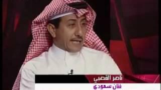 إضاءات : عبدالله السدحان و ناصر القصبي 1/6