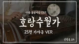호랑수월가 - 나의 호랑이님 OST | 25현 가야금 커버