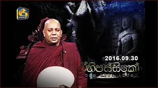 Ehipassiko - Bandarawela Amithananda Thero - 30th September 2016