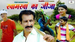 latest tau behra mast comedy | Khamekha Ka Jija |खामेखा का जीजा|janeshwar|shiva|akshay|irshad