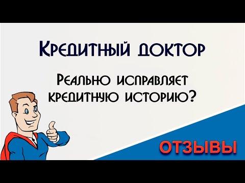Кредитный доктор Совкомбанка: реальные отзывы и как это работает