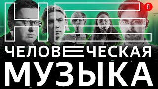 Нечеловеческая музыка: как музыканты сотрудничают с нейросетью Яндекса