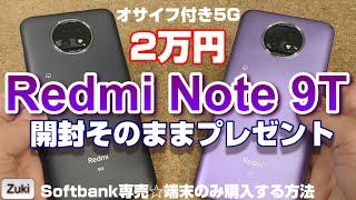 【開封】Redmi Note 9T ~Softbank専売のおサイフケータイ付き2万円5Gスマートフォンを回線契約せずに端末のみ購入する方法!開封即プレゼント企画付き動画!