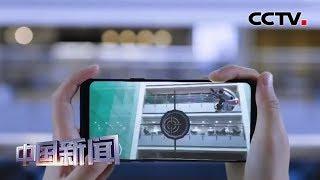 [中国新闻] 2019:智慧点亮生活 人工智能加速拓展应用场景 | CCTV中文国际