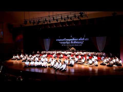 [ThaiMusic40]ตับแม่งู - กลุ่มดนตรีไทยภาคกลาง 1