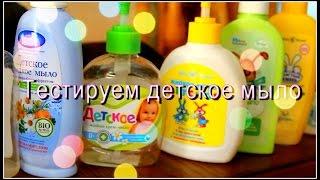 Тестируем детское мыло. Какое мыло выбрать? Обзор, моё мнение/BY Maria