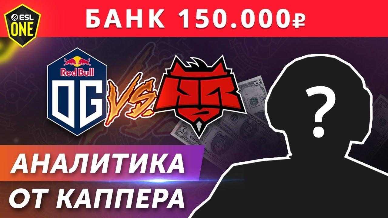 ЗАРУБА OG vs HR!!! Реальный банк 150.000 рублей! Ставки, общение с чатом.