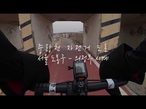 소요산 자전거 솔로 라이딩 (중랑천 자전거 도로 이용)