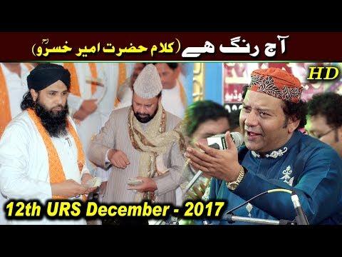 Aaj Rang Hai Re Maa (Kalam Hazrat Ameer Khusro) NAZIR EJAZ FARIDI QAWWAL