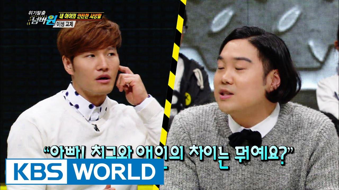 korean dating show kbs