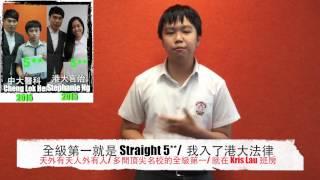 香港大學 法律/ Edward Lui (英華) 2015 DSE ENG Straight 5** 全級第一