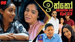 Iththo - ඉත්තෝ | 98 (Season 4 - Episode 23) | SepteMber TV Originals Thumbnail