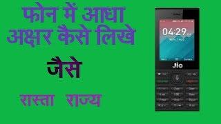फोन मै आधा अक्षर कैसे लिखे जियो॥phone me aadha aakshar kese likhe in jio/jio tricks/jio phone