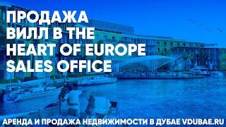Продаж квартир в The Heart of Europe - Sales Office - Зе Херт оф Європ Дубай – vdubae.ru