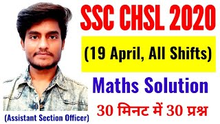 SSC CHSL 2020 (19 April, All Shift) Memory Based Maths Questions   Set-6