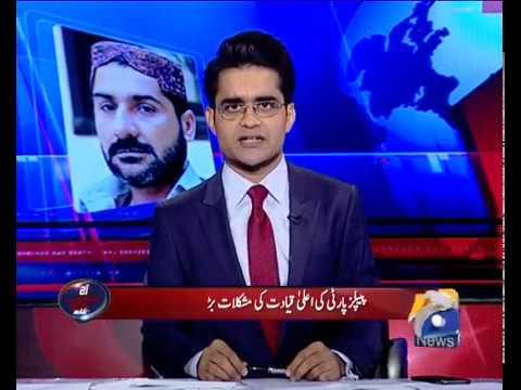 Aaj Shahzaib Khanzada Kay Sath 13-April-2017