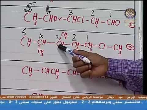 كيمياء عضوية-شهادة سودانية