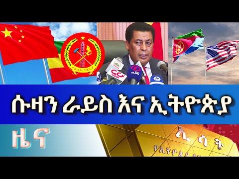 Ethiopia - ESAT Amharic News Tue 25 May  2021