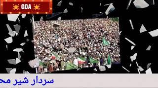 GDA Geo Sardar Sher Mohammad Rind
