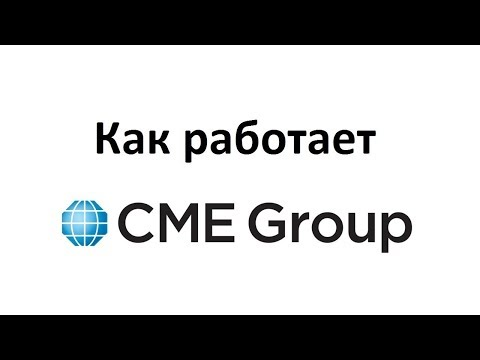 Как работает биржа CME.