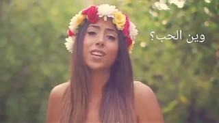 اغنية ارمينية +عربيه ميجنا جينا جينا Mi Gna ⁄ Cover By Rachelle (Arabic cover version)