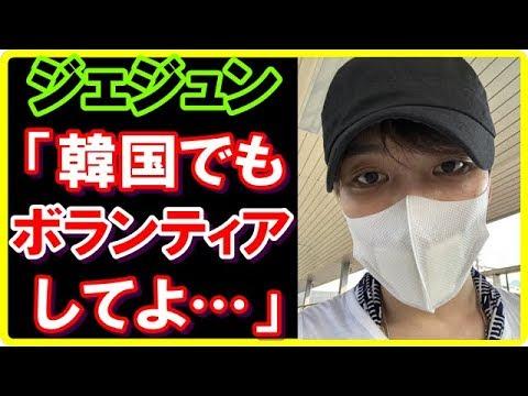 ジェジュン西日本豪雨被害の広島でのボランティア活動に対する韓国の反応良いことだけど韓国でもしてほしい賛否両論